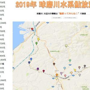 2019年 球磨川水系鮎放流マップ in GoogleMap