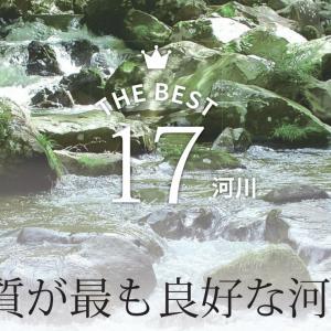 13年連続!水質日本一「川辺川」記録更新 球磨川も4年連続