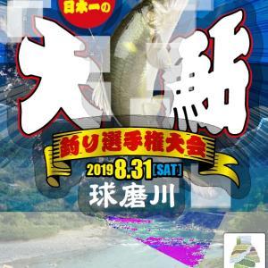 第28回球磨川日本一の大鮎釣り選手権大会のお知らせ