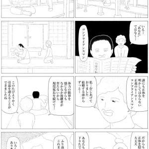 マンガ・3ページ・『正義の引退』