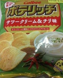 カルビー ポテリッチ サワークリーム&チリ味・オリーブ&ガーリック味