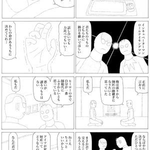 マンガ・2ページ・『正義の跡継ぎ』
