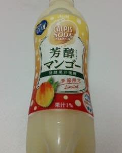 アサヒ飲料 カルピスソーダ 芳醇マンゴー・濃いめいちご