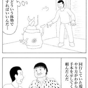 マンガ・四コマ・『ルージュの伝言』