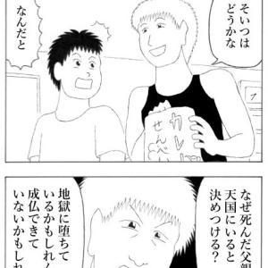 マンガ・四コマ・『オリンピック優勝くん』
