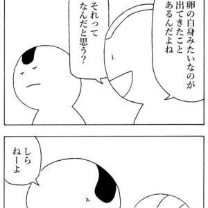 マンガ・四コマ・『純粋大便批判』