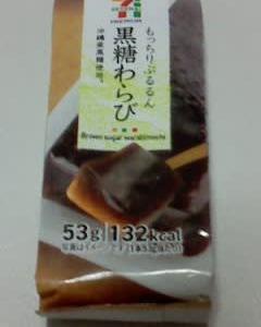 セブンプレミアム 黒糖わらび