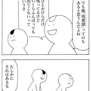 マンガ・四コマ・『汝の排便を楽しめ』
