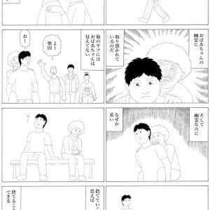 マンガ・3ページ・『取り憑かれ男』