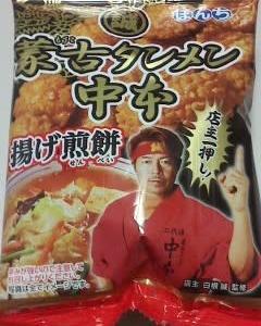 ぼんち 蒙古タンメン中本 揚げ煎餅