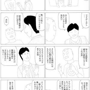 マンガ・2ページ・『正義のインタビュー』