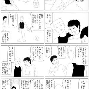 マンガ・1ページ・『生き埋めくん』