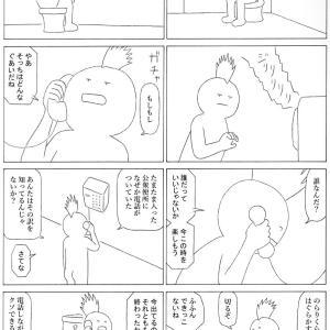 マンガ・4ページ・『仮面舞踏会』