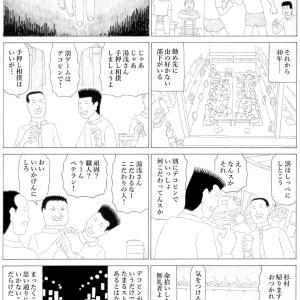 マンガ・1ページ・『許されざる者』
