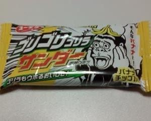 有楽製菓 ゴリゴリゴリラサンダー・ハニーバターサンダー