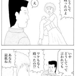 マンガ・四コマ・『殴り者』