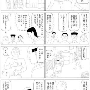 マンガ・2ページ・『正義のワンパターン』