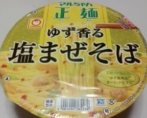 東洋水産 マルちゃん正麺 ゆず香る塩まぜそば