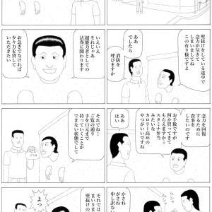 マンガ・2ページ・『人命救助中 壁抜け進行中』