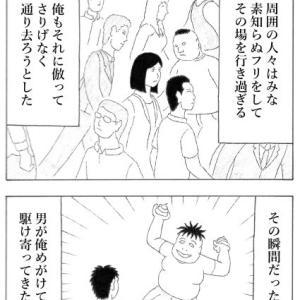 マンガ・四コマ・『さらばシベリア鉄道』