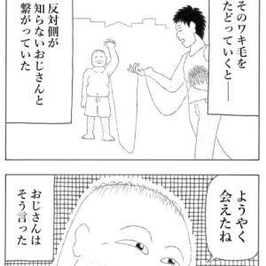 マンガ・四コマ・『ワキ毛じゃないのよわけぎは』