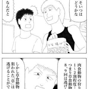 マンガ・四コマ・『大自然の掟くん』