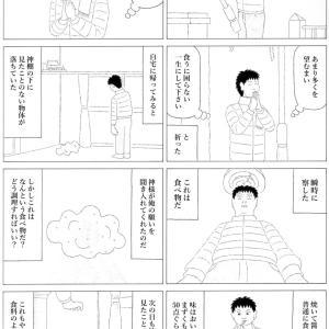 マンガ・2ページ・『切手のない贈り物』
