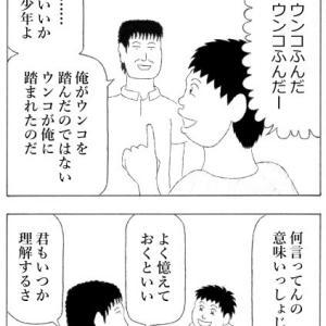 マンガ・四コマ・『ルビーの指環』