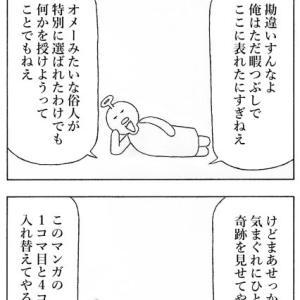 マンガ・四コマ・『神威くん』