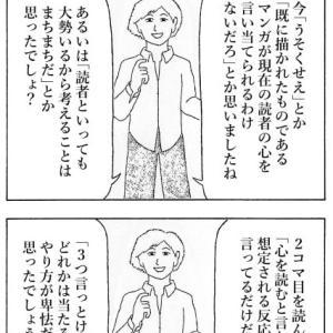 マンガ・四コマ・『読心くん』