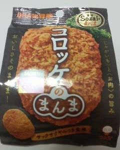 UHA味覚糖 コロッケのまんま