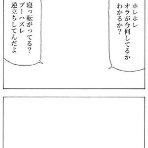 マンガ・四コマ・『透明人間くん』