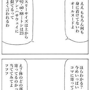 マンガ・四コマ・『透明人間ちゃん』