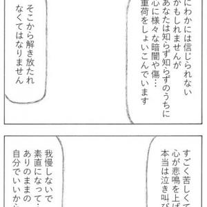 マンガ・四コマ・『無意識くん』