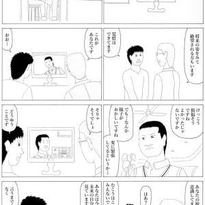 マンガ・2ページ・『タイムテレビくん』