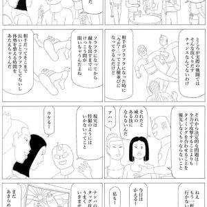 マンガ・1ページ・『正義のタッグ』