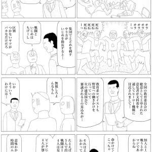 マンガ・2ページ・『正義のグループ』