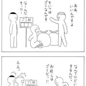 マンガ・四コマ・『ふぞろいの林檎たち』