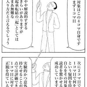 マンガ・四コマ・『マンガ評論家くん』