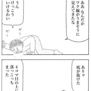 マンガ・四コマ・『空腹くん』