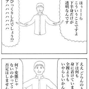 マンガ・四コマ・『半透明人間くん②』
