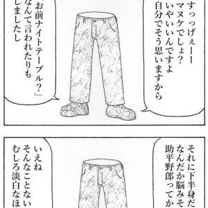 マンガ・四コマ・『半透明人間くん③』