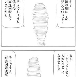 マンガ・四コマ・『露出くん②』