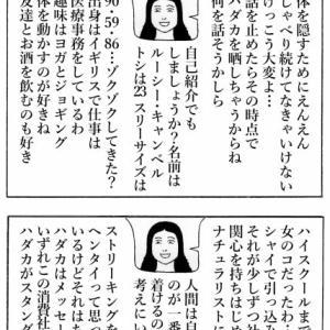 マンガ・四コマ・『露出ちゃん』