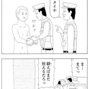 マンガ・四コマ・『引き裂かれたブリーフ』