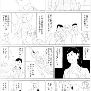 マンガ・1ページ・『包丁刺さりくん』