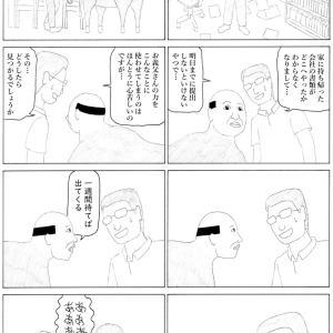 マンガ・1ページ・『くだんの義父⑤』