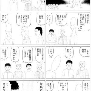 マンガ・1ページ・『宇宙人の目的』