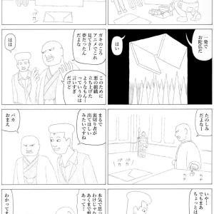 マンガ・1ページ・『悪の組織と裏切り者の末路』