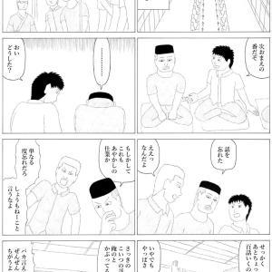 マンガ・2ページ・『百物語くん』